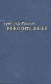 Купить книгу Рошаль Григорий - Кинолента жизни