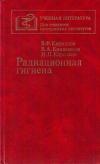 Купить книгу В. А. Книжников, И. П. Коренков, В. Ф. Кириллов - Радиационная гигиена: Учебник