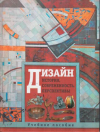 Купить книгу Голубятников, И. - Дизайн. История, современность, перспективы