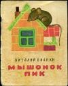 купить книгу Бианки, Виталий - Мышонок Пик