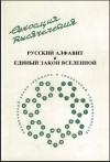 Купить книгу А. Плешанов - РУССКИЙ АЛФАВИТ и единый закон Вселенной