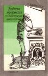 Купить книгу А. С. Залманов - Тайная мудрость человеческого организма (Глубинная медицина)
