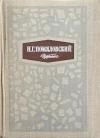 Купить книгу Помяловский, Н. Г. - Избранное