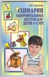Купить книгу Картушина М. Ю. - Сценарии оздоровительных досугов для детей 4-5 лет.