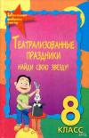 Купить книгу Женило, М.Ю. - Театрализованные праздники. Найди свою звезду! 8 класс