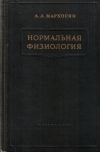 Купить книгу А. А. Маркосян - Нормальная физиология