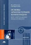Купить книгу Рочегова Н., Барчугова Е. - Основы архитектурной композиции. Курс виртуального моделирования