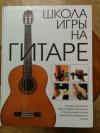 Купить книгу  - Самоучитель игры на гитаре