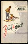 Купить книгу Борноволоков, Э.П. - Военные радиоигры