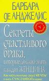 Купить книгу Анджелис, Барбара - Секреты счастливого брака, которые должна знать каждая женщина