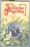 Куреннов П. М. - Знахарские рецепты. Лечебник доктора П. М. Куреннова