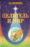Купить книгу И. А. Васильева - Целитель и мир