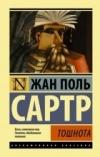 Купить книгу Жан Поль Сартр - Тошнота
