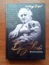 Купить книгу Бобров, Александр - Иосиф Бродский. Вечный скиталец