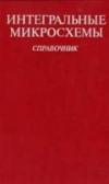 Тарабрин Б. В.; Лунин Л. Ф.; Смирнов Ю. Н. и др. - Интегральные микросхемы: Справочник.