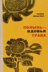 купить книгу Лидия Мищенко - Полынь - вдовья трава