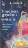 Купить книгу А. Зараев - Астрология, здоровье и биоэнергия