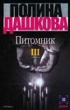 купить книгу Дашкова Полина - Питомник III