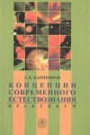 Карпенков, С.Х. - Концепции современного естествознания. Практикум