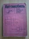 Купить книгу Осепчугов В. В.; Фрумкин А. К. - Автомобиль: Анализ конструкций, элементы расчета
