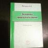 Купить книгу Рябчиков А. К. - Экономика природопользования. Учебное пособие
