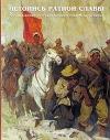 Греков - Летопись ратной славы. Студия военных художников имени М. Б. Грекова