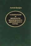 купить книгу Алексей Буторов - Собиратели и меценаты Московского Английского клуба