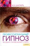Купить книгу В. Б. Шапарь - Профессиональный гипноз