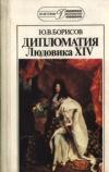 Купить книгу Борисов, Ю. В. - Дипломатия Людовика XIV