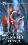 купить книгу Запорожан, Кирилл - Темный город