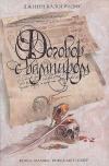 Купить книгу Джинн Калогридис - Договор с вампиром