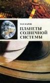 Купить книгу Маров М. Я. - Планеты Солнечной системы