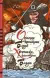Купить книгу Сабатини, Рафаэль - Одиссея капитана Блада; Хроника капитана Блада