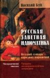 Купить книгу Буй Василий - Русская заветная идиоматика