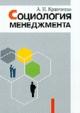 А. И. Кравченко - Социология менеджмента