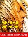 купить книгу – - 222 стильные прически