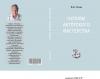 Купить книгу Гужва В. К. - Основы актерского мастерства