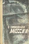 Купить книгу Анатолий Крым - В ожидании мессии