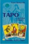 Купить книгу Банцхаф, Хайо - Таро: ключевые понятия (учебник и расклады)