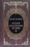 Купить книгу Евгений Поселянин - Русские подвижники XIX века