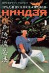 Купить книгу В. В. Момот - Традиционное оружие ниндзя в 2 томах