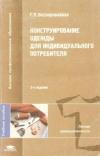 Купить книгу Бескоровайная Г. П. - Конструирование одежды для индивидуального потребителя