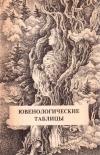 Купить книгу В. А. Шемшук - Ювенологические таблицы