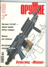 Купить книгу  - Оружие: журнал. N 5, 2006