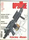 - Оружие: журнал. N 5, 2006