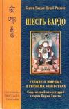Купить книгу Кенчен Палдэн Шераб Ринпоче - Шесть бардо. Учение о мирных и гневных божествах