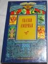 Купить книгу  - Сказки Америки В 2 томах ТОМ 1