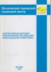 Купить книгу [автор не указан] - Коллективный договор. Практическое пособие для работодателя и работника