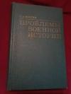 Купить книгу Жилин П. А. - Проблемы военной истории