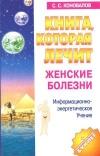 Купить книгу Коновалов С. С. - Книга, которая лечит. Женские болезни